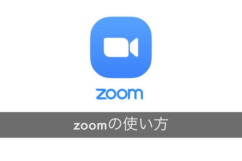 会議 アプリ オンライン Zoomの脆弱性やセキュリティに関する5つの問題 すぐにできる対策も解説