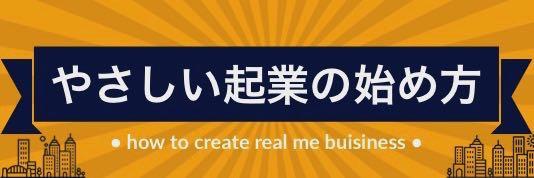 やさしい起業の始め方